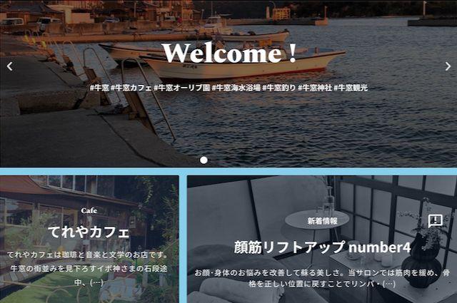 牛窓 ushimado homepage